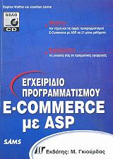 egxeiridio programmatismoy e commerce me asp photo