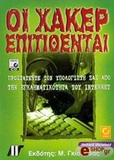 oi xaker epitithentai biblio cd  photo