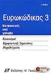 eyrokodikas 3 kataskeyes apo xalyba photo