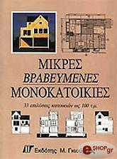 mikres brabeymenes monokatoikies photo