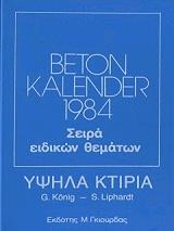 beton kalender 1984 ypsila ktiria photo