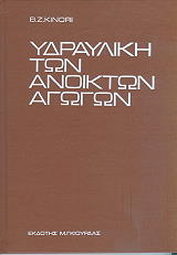 ydraliki ton anoikton agogon photo