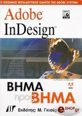 adobe indesign bima pros bima photo