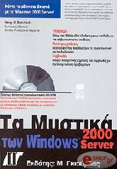 ta mystika ton windows 2000 server photo