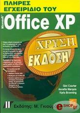plires egxeiridio toy microsoft office xp photo