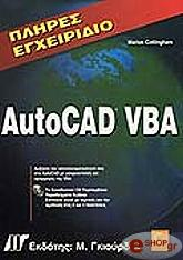 plires egxeiridio autocad vba photo
