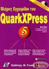 plires egxeiridio toy quarkxpress 5 cd photo