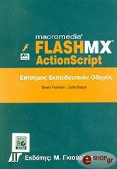 macromedia flash mx actionscript cd photo