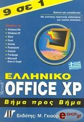 elliniko office xp bima pros bima 9 se 1 photo