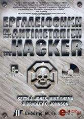 ergaleiothiki gia tin antimetopisi ton hacker photo