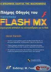 pliris odigos toy macromedia flash mx photo