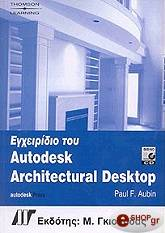 egxeiridio toy autodesk architectural desktop 3 photo