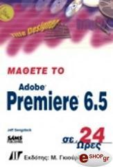 mathete to adobe premiere 65 se 24 ores photo