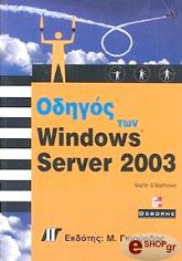 odigos ton windows server 2003 photo