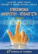 epikoinonia anthropoy ypologisti photo
