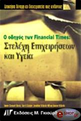 o odigos ton financial times stelexi epixeiriseon kai ygeia photo