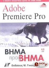 adobe premiere pro bima pros bima dvd rom photo