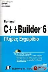 plires egxeiridio borland c builder 6 photo