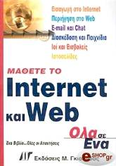 mathete to internet kai web ola se ena photo
