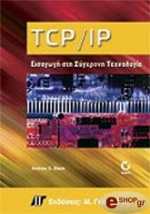 tcp ip eisagogi sti sygxroni texnologia photo