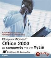 elliniko microsoft office 2003 me efarmoges gia tin ygeia photo