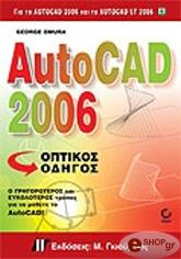 autocad 2006 optikos odigos photo