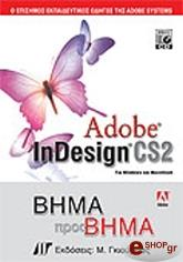 adobe indesign cs2 bima pros bima photo