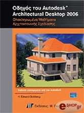 odigos toy autodesk architectural desktop 2006 photo