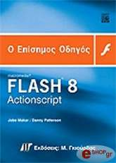 o episimos odigos flash 8 actionscript photo
