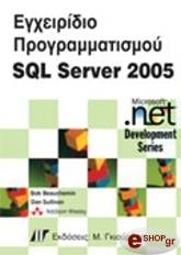 egxeiridio programmatismoy sql server 2005 photo