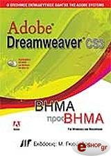 adobe dreamweaver cs3 bima pros bima photo