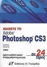 mathete to photoshop cs3 se 24 ores photo