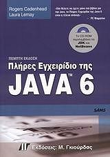 plires egxeiridio tis java 6 photo