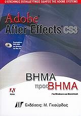 adobe after effects cs3 bima pros bima photo