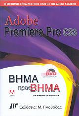 adobe premiere pro cs3 bima pros bima photo