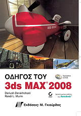 odigos toy 3ds max 2008 photo