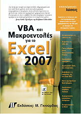 vba kai makroentoles gia to microsoft office excel 2007 photo