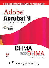 adobe acrobat 9 photo