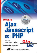mathete ajax javascript kai php ola se ena photo