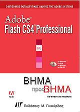 adobe flash cs4 professional bima pros bima photo