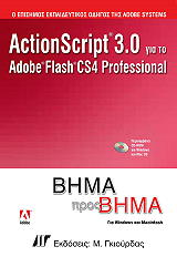 actionscript 30 gia to adobe flash cs4 professional bima pros bima photo