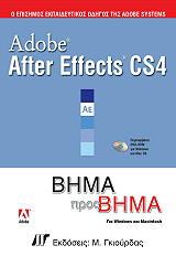 adobe after effects cs4 bima pros bima photo