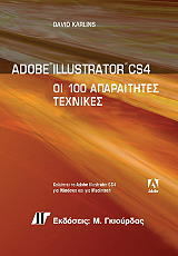 adobe illustrator cs4 oi 100 aparaitites texnikes photo