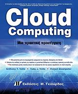 cloud computing mia praktiki proseggisi photo