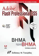 adobe flash cs5 professional bima pros bima photo