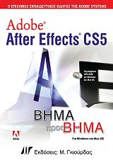 adobe after effects cs5 bima pros bima photo