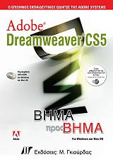 adobe dreamweaver cs5 bima pros bima photo
