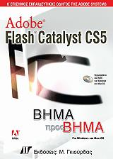 adobe flash catalyst cs5 bima pros bima photo