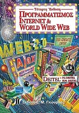 programmatismos internet kai world wide web photo