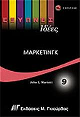 exypnes idees marketingk 9 photo
